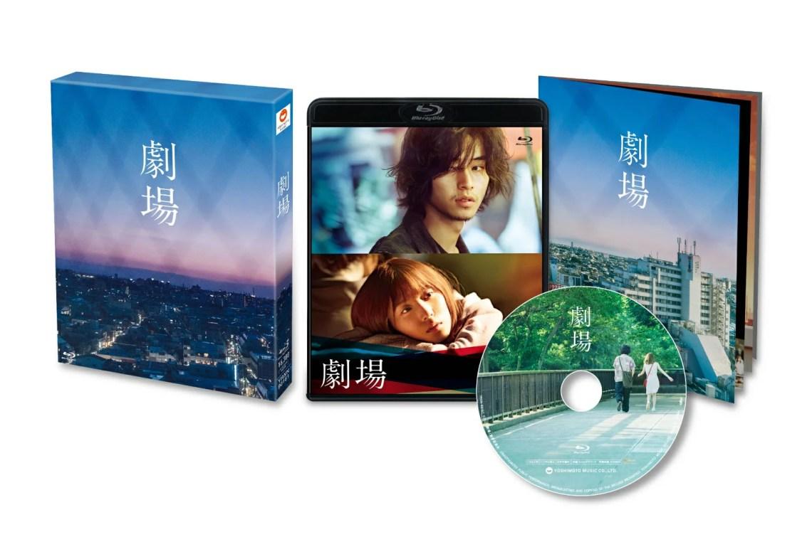 劇場 Blu-ray スペシャル・エディション(初回生産限定盤)【Blu-ray】 [ 山崎賢人 ]