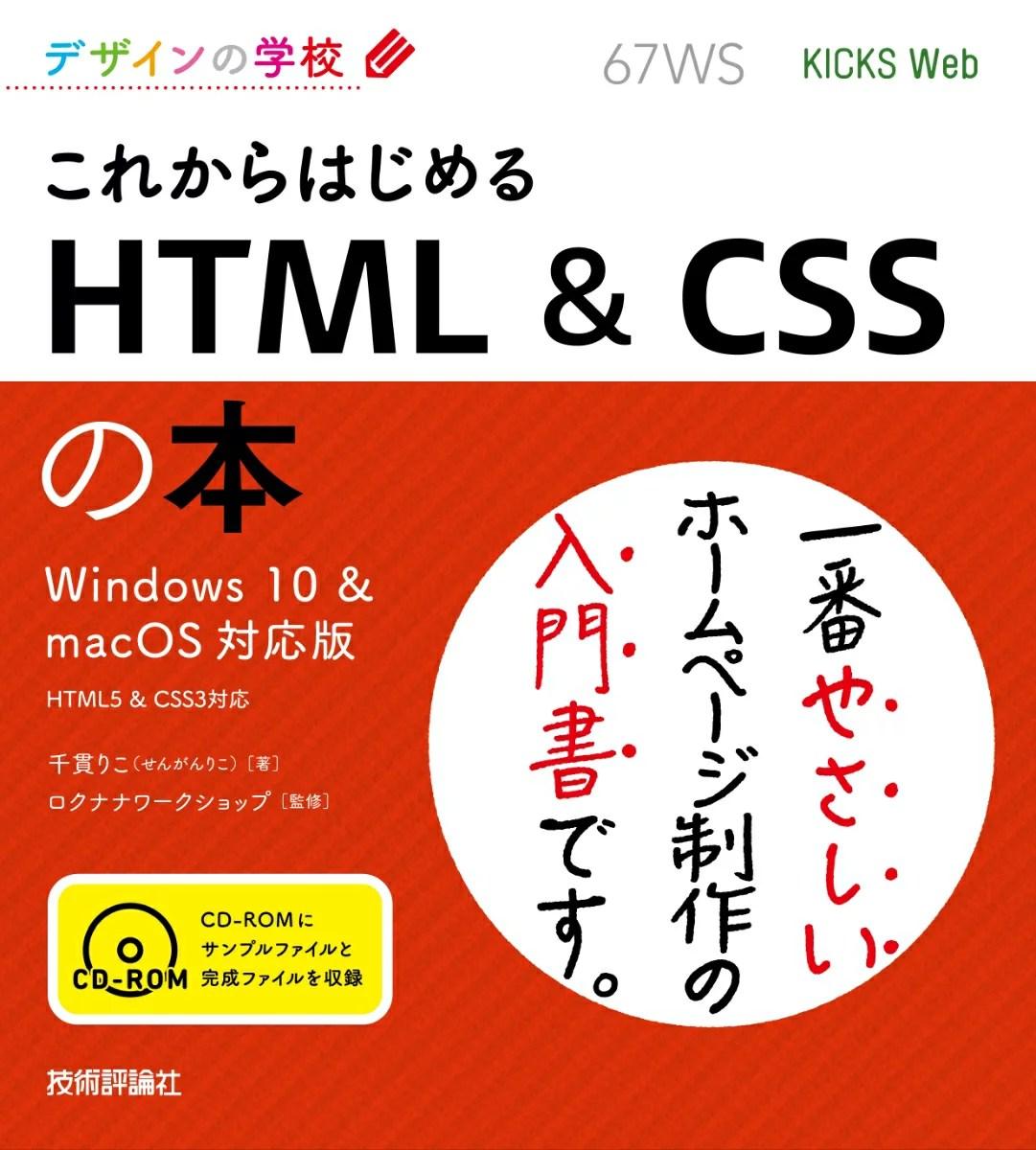 これからはじめる HTML&CSSの本 Windows10&macOS対応版 (デザインの学校) [ 千貫りこ ]