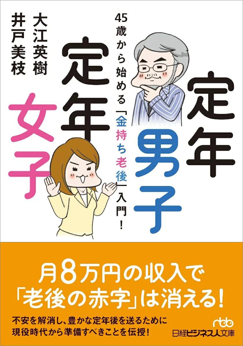 定年男子 定年女子 45歳から始める「金持ち老後」入門! (日経ビジネス人文庫