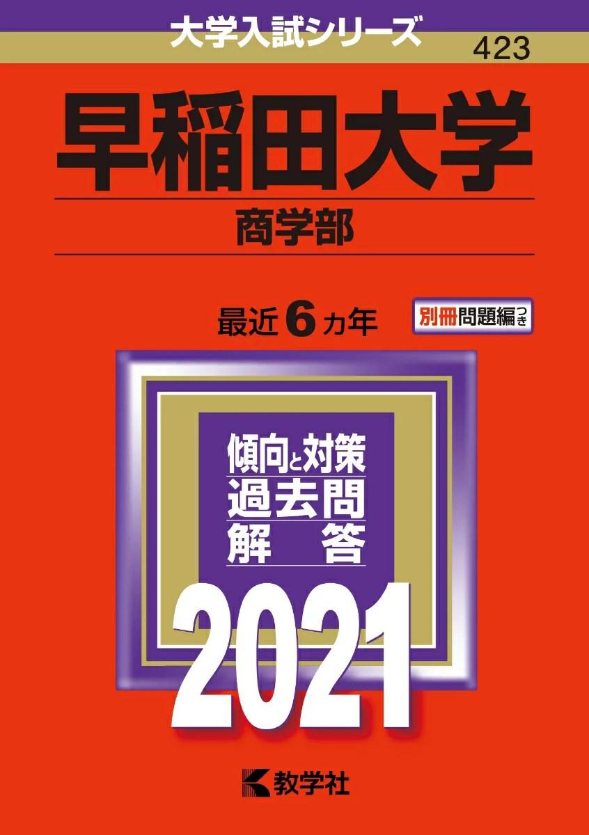 早稲田大学(商学部) 2021年版;No.423 (大学入試シリーズ) [ 教学