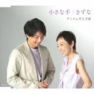 小さな手/きずな [ クミコ&井上芳雄 ]