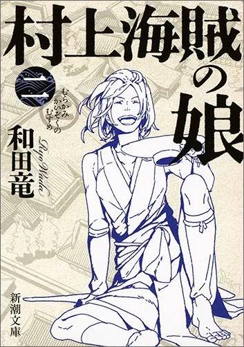 村上海賊の娘(第2巻) (新潮文庫) [ 和田竜 ]