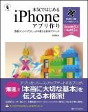 本気ではじめるiPhoneアプリ作り Xcode 8.x+Swift 3.x対応 (ヤフー黒帯シリーズ) [ 西 磨翁 ]