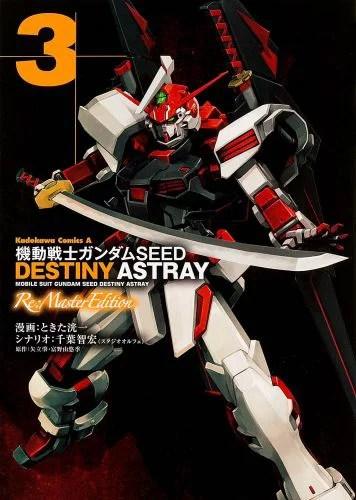 機動戦士ガンダムSEED DESTINY ASTRAY Re:Master Ed(3) [ ときた洸一 ]