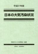 平成27年版 日本の大気汚染状況 [ 環境省 水・大気環境局 ]