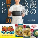 伝説の家政婦 沸騰ワード10レシピ [ タサン 志麻 ]
