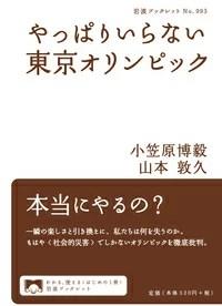 やっぱりいらない東京オリンピック (岩波ブックレット) [