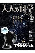 【重版予約】 大人の科学マガジン(vol.09)