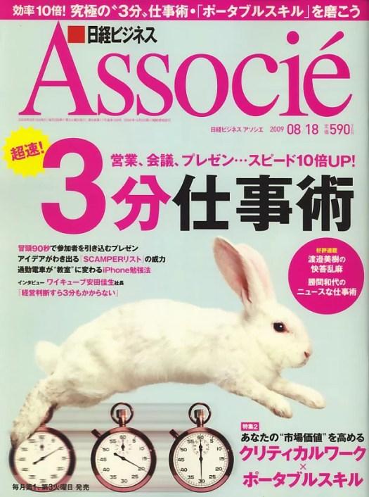 【愛読ポイント2倍】日経ビジネス Associe (アソシエ) 2009年 8/18号 [雑誌]