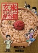 玄米せんせいの弁当箱 4/魚戸おさむ/北原雅紀【1000円以上送料無料】