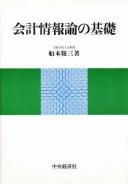 会計情報論の基礎/船本修三【1000円以上送料無料】