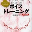 ボイストレーニング DVD付き/佐藤涼子【1000円以上送料無料】