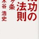 成功の法則92ケ条/三木谷浩史【1000円以上送料無料】