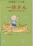 一休さん/寺村輝夫【1000円以上送料無料】