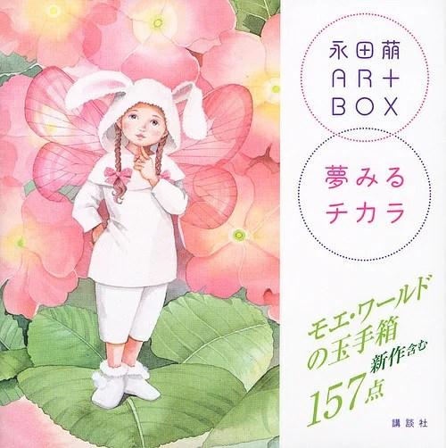 永田萠ART BOX夢見るチカラ/永田萠【1000円以上送料無料】