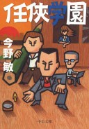 任侠学園/今野敏【1000円以上送料無料】