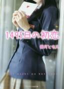 1495日の初恋/蒼月ともえ【1000円以上送料無料】