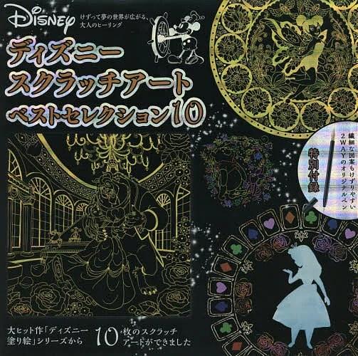 ディズニースクラッチアートベストセレクシ【1000円以上送料無料】