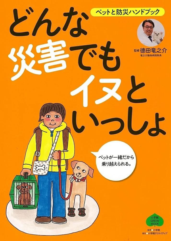 どんな災害でもイヌといっしょ ペットと防災ハンドブック/徳田竜之介【1000円以