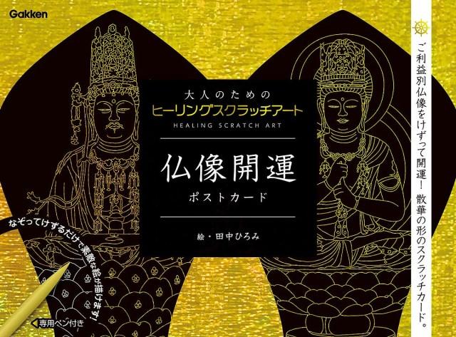 仏像開運ポストカード/田中ひろみ【1000円以上送料無料】