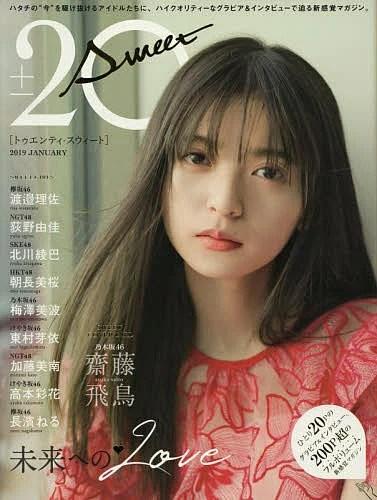 20±SWEET 2019JANUARY【1000円以上送料無料】
