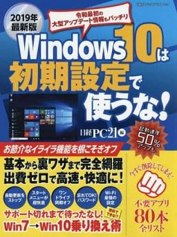 Windows 10は初期設定で使うな! パソコンを軽く!速