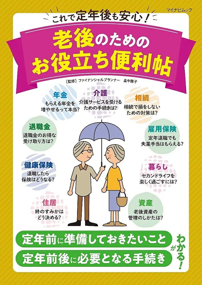 これで定年後も安心!老後のためのお役立ち便利帖 年金 介護 相続も、準備ができていれば大丈夫/畠中雅