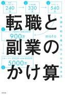 転職と副業のかけ算 生涯年収を最大化する生き方/moto【1