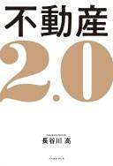 不動産2.0/長谷川高【1000円以上送料無料】
