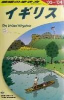 【中古】 イギリス(2003〜2004年版) 地球の歩き方A02/地球の歩き方編集室(編者) 【中古】afb