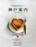 【中古】 神戸案内 Hanako特別編集 MAGAZINE HOUSE MOOK/マガジンハウス(編者) 【中古】afb