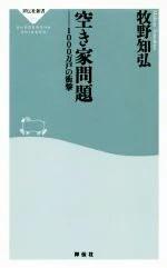 【中古】 空き家問題 1000万戸の衝撃 祥伝社新書/牧野知弘(著者) 【中古】afb