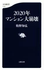 【中古】 2020年マンション大崩壊 文春新書1039/牧野知弘(著者) 【中古】afb