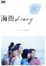 【中古】 海街diary DVDスタンダード・エディション