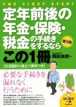 【中古】 定年前後の年金・保険・税金の手続きをするならこの1冊 第3版 /岡田良