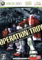 【中古】 ガンダム オペレーショントロイ /Xbox360 【中古】afb