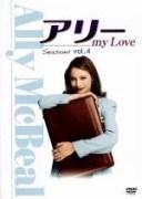 【中古】 アリー my Love(Ally McBeal) シーズン1 Vol.4 /キャリスタ・フロックハート,ギル・ベローズ,ジェーン・クラコフス..