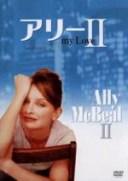 【中古】 アリー my Love(Ally McBeal) シーズン2 Vol.5 /キャリスタ・フロックハート,ギル・ベローズ 【中古】afb