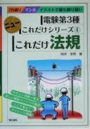 【中古】 これだけ法規 電験第3種ニューこれだけシリーズ4/時井幸男(著者) 【中古】afb