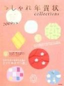 【中古】 おしゃれ年賀状collections(2009年版) /技術評論社編集部【編著】 【中古】afb