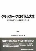 【中古】 クラッカー・プログラム大全 シリアルナンバー解析テクニック /Kracker's,BEAMZ【著】 【中古】afb