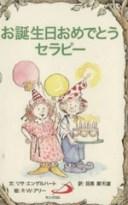 【中古】 お誕生日おめでとうセラピー /L.エンジェルハート(著者),R.W.アリー絵(著者) 【中古】afb