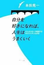 【中古】 自分を好きになれば、人生はうまくいく がんばらないで成長する66のカンタンな方法 /本田晃一【...