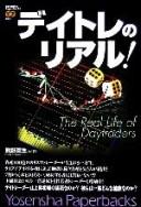 【中古】 デイトレのリアル! Yosensha Paperbacks/熊野英生【ほか著】 【中古】afb