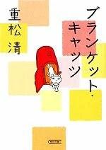 【中古】 ブランケット・キャッツ 朝日文庫/重松清【著】 【中古】afb