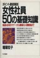 【中古】 女性社員50の基礎知識 /堀場宏子(著者) 【中古】afb