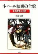 【中古】 ネパール映画の全貌 その歴史と分析 /伊藤敏朗【著】 【中古】afb