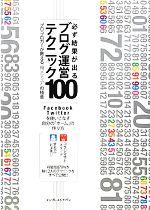 """【中古】 必ず結果が出るブログ運営テクニック100 プロ・ブロガーが教える""""俺メ"""