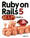 【中古】 Ruby on Rails 5 超入門 /掌田津耶乃(著者) 【中古】afb