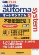 【中古】 司法書士 山本浩司のオートマシステム 第5版(5)